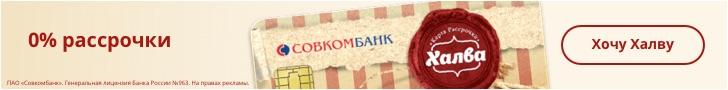 Кредитные карты банков в Калачинске